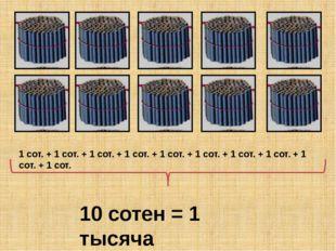1 сот. + 1 сот. + 1 сот. + 1 сот. + 1 сот. + 1 сот. + 1 сот. + 1 сот. + 1 сот
