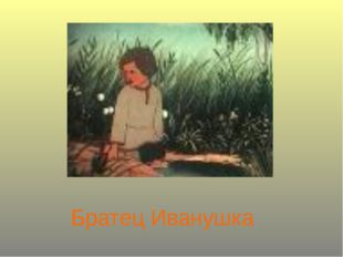 Братец Иванушка