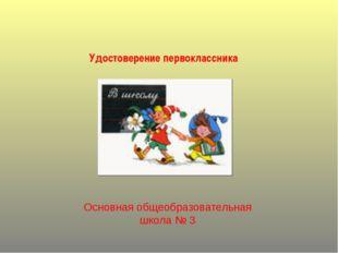 Удостоверение первоклассника Основная общеобразовательная школа № 3