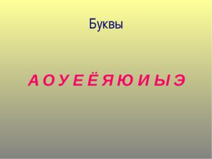 Буквы А О У Е Ё Я Ю И Ы Э