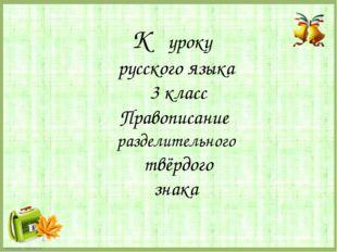 К уроку русского языка 3 класс Правописание разделительного твёрдого знака Fo
