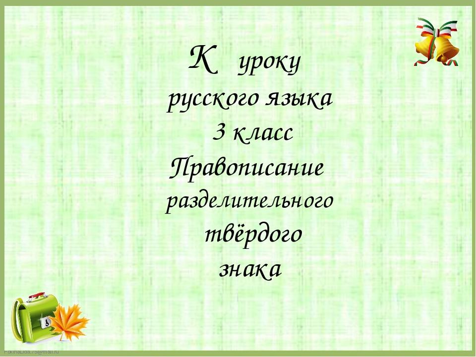 К уроку русского языка 3 класс Правописание разделительного твёрдого знака Fo...