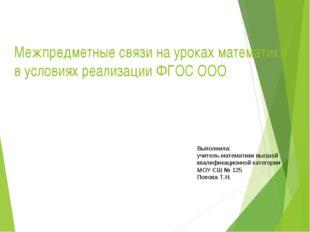 Межпредметные связи на уроках математики в условиях реализации ФГОС ООО Выпол