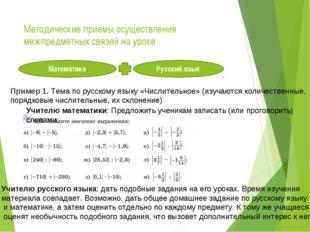 Методические приемы осуществления межпредметных связей на уроке Математика Ру
