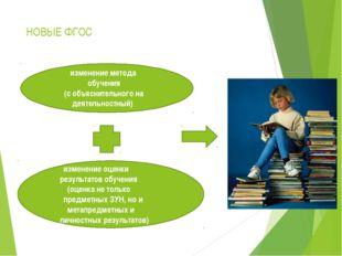 НОВЫЕ ФГОС изменение метода обучения (с объяснительного на деятельностный) из