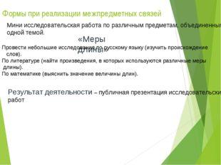 Формы при реализации межпредметных связей Мини исследовательская работа по ра
