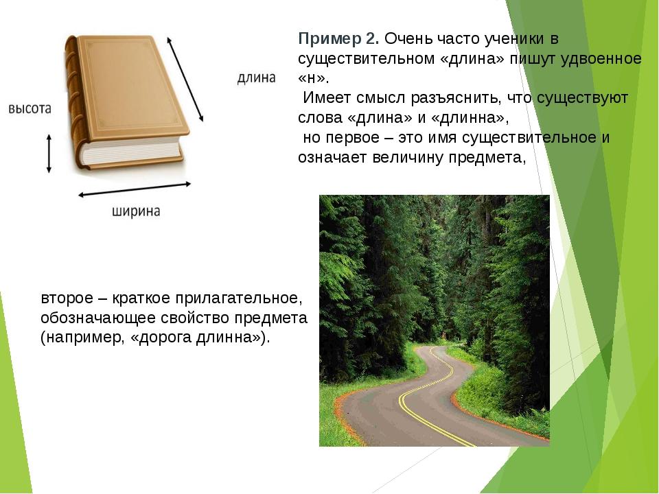 Пример 2. Очень часто ученики в существительном «длина» пишут удвоенное «н»....