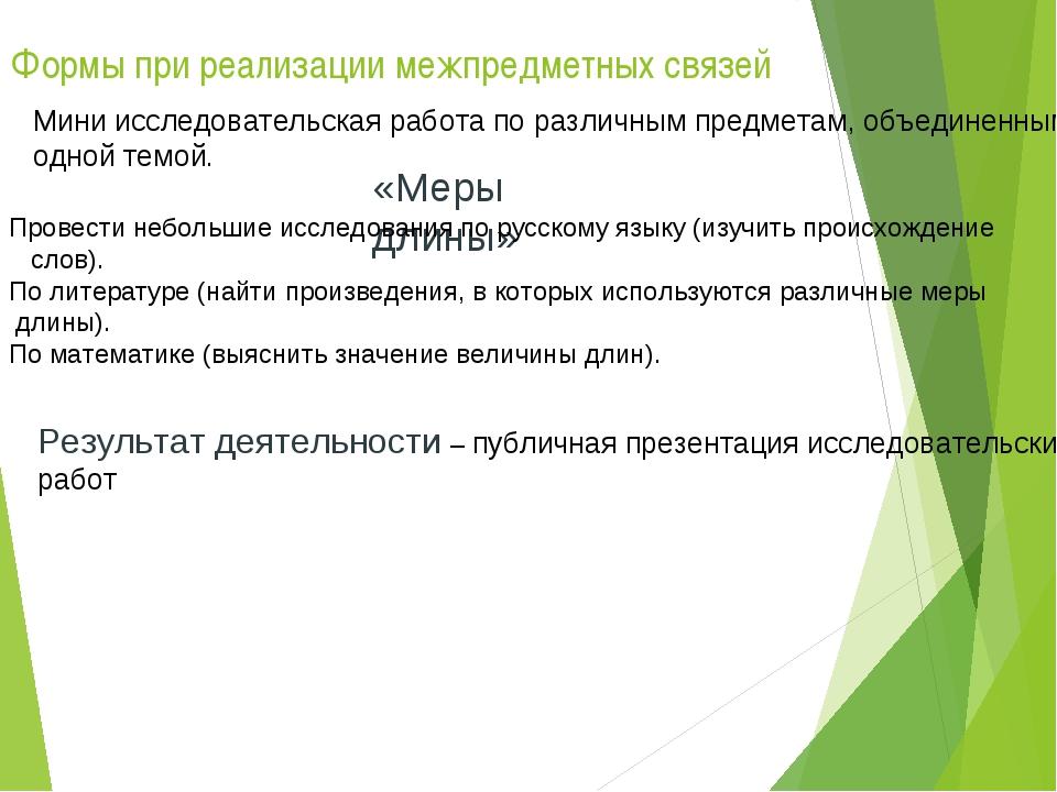 Формы при реализации межпредметных связей Мини исследовательская работа по ра...