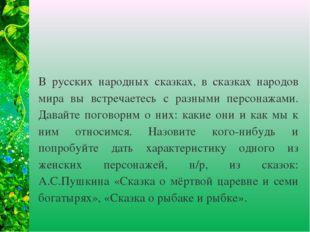 В русских народных сказках, в сказках народов мира вы встречаетесь с разными