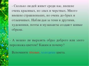 - Сколько людей живет среди нас, внешне очень красивых, но злых и черствых. М