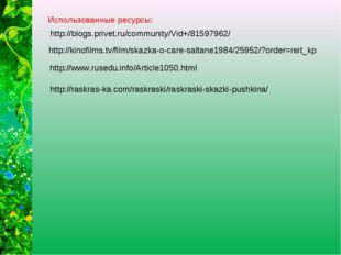 Использованные ресурсы: http://kinofilms.tv/film/skazka-o-care-saltane1984/25