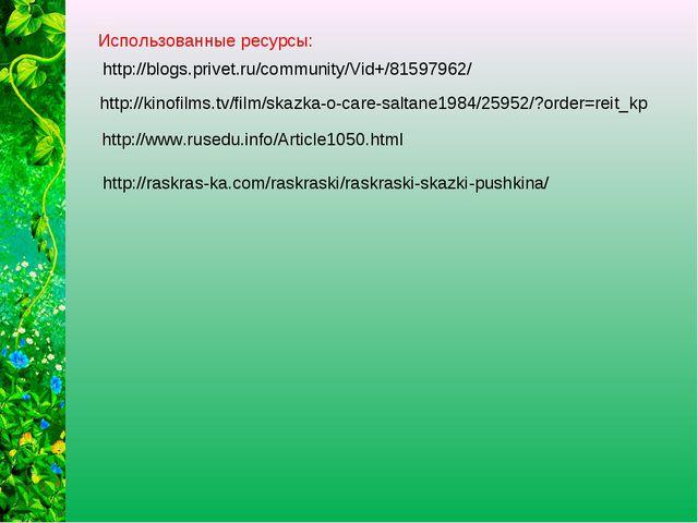Использованные ресурсы: http://kinofilms.tv/film/skazka-o-care-saltane1984/25...