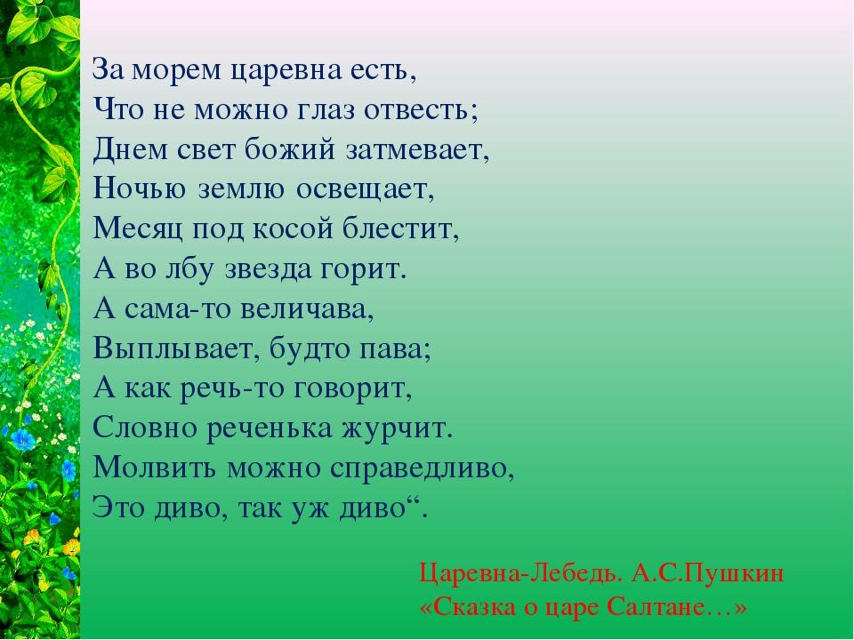 За морем царевна есть, Что не можно глаз отвесть; Днем свет божий затмевает,...