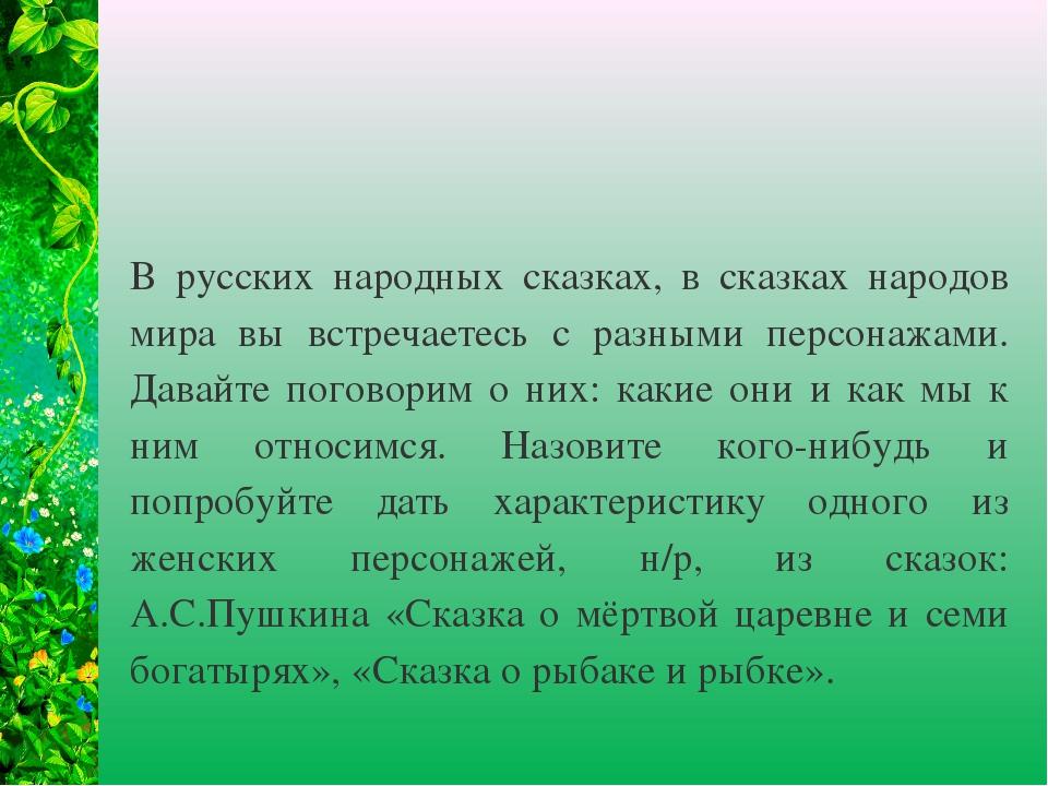 В русских народных сказках, в сказках народов мира вы встречаетесь с разными...