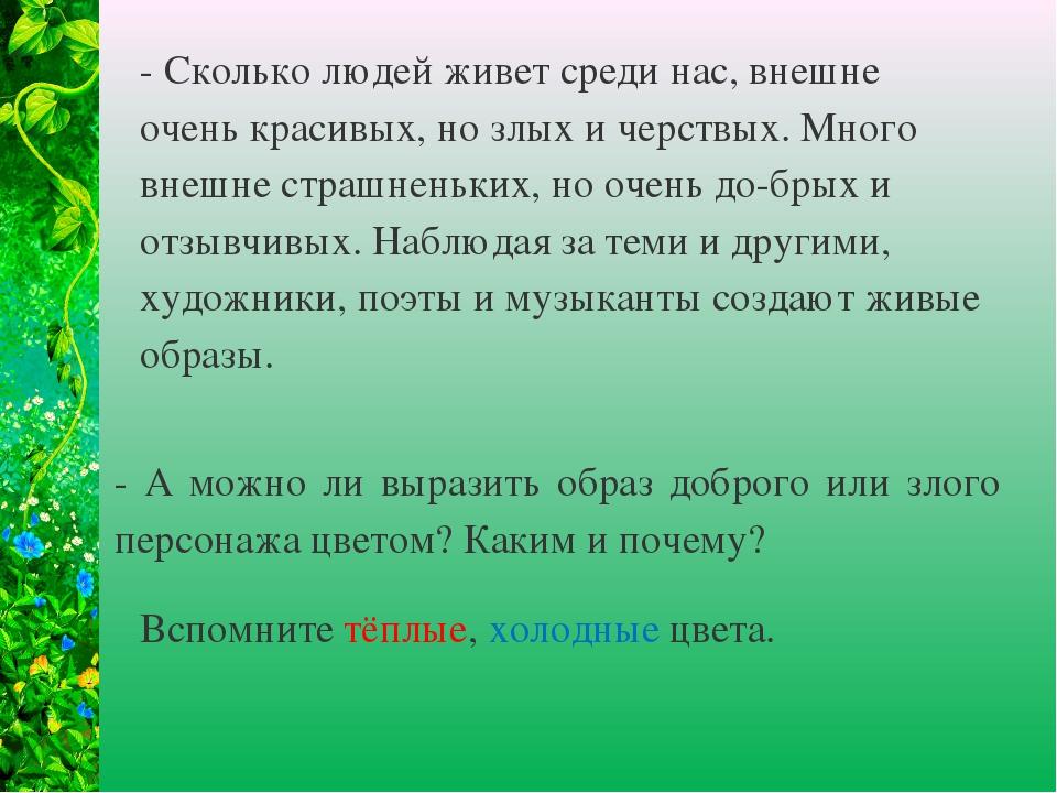 - Сколько людей живет среди нас, внешне очень красивых, но злых и черствых. М...