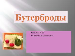 Ховалыг Ч.К Учитель технологии Бутерброды