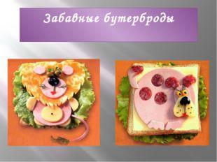 Забавные бутерброды