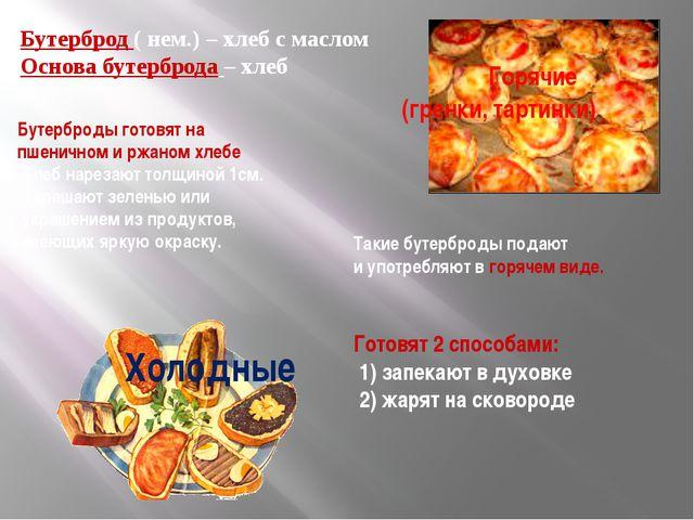 Такие бутерброды подают и употребляют в горячем виде. Готовят 2 способами: 1)...