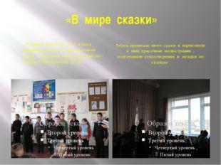 «В мире сказки» Ученики моего (3 – го ) класса приняли участие в библиотечном