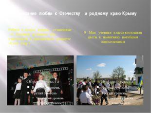 Воспитание любви к Отечеству и родному краю Крыму Ребята в классе добрые , от