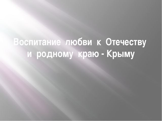 Воспитание любви к Отечеству и родному краю - Крыму
