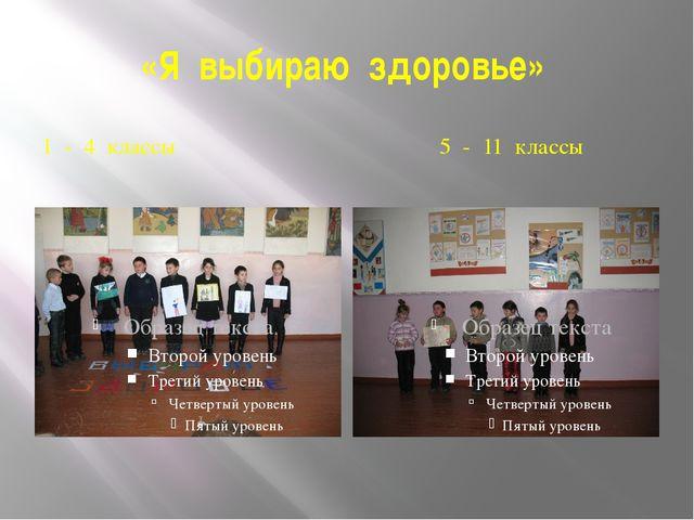 «Я выбираю здоровье» 1 - 4 классы 5 - 11 классы