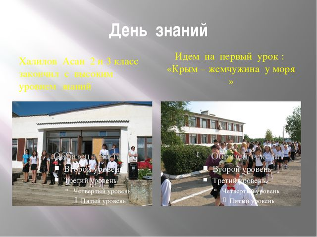День знаний Халилов Асан 2 и 3 класс закончил с высоким уровнем знаний Идем н...