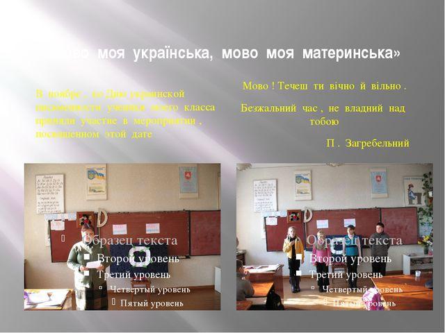 «Мово моя українська, мово моя материнська» В ноябре , ко Дню украинской пис...