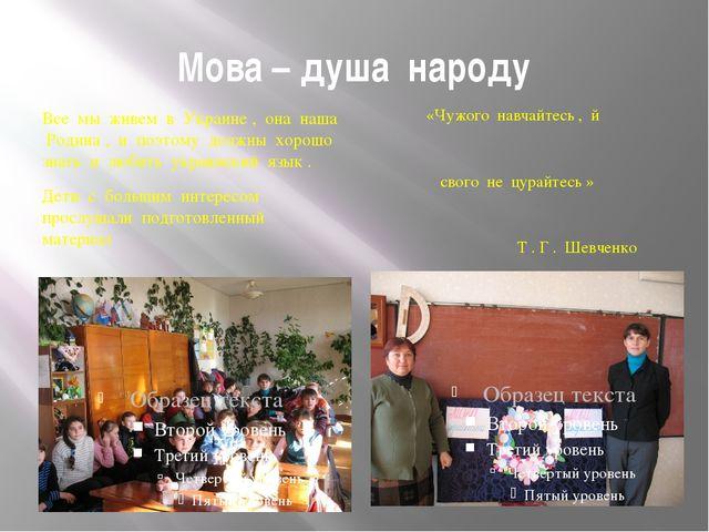 Мова – душа народу Все мы живем в Украине , она наша Родина , и поэтому должн...