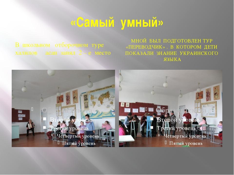 «Самый умный» В школьном отборочном туре халилов асан занял 2 – е место МНОЙ...