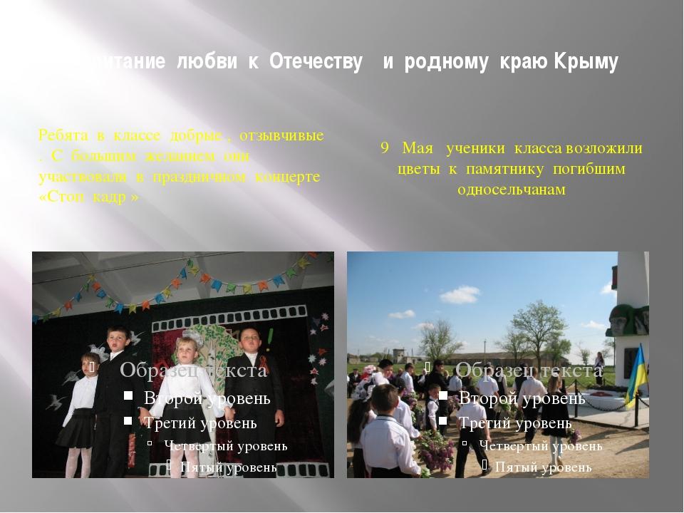 Воспитание любви к Отечеству и родному краю Крыму Ребята в классе добрые , от...
