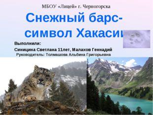 МБОУ «Лицей» г. Черногорска Снежный барс- символ Хакасии Выполнили: Синицин