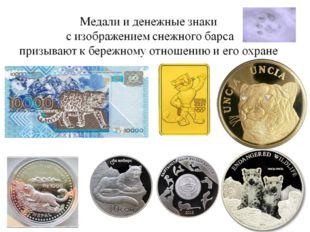 Изображение Снежного барса носят гербы некоторых городов и республик: Татарст