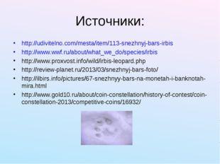 Источники: http://udivitelno.com/mesta/item/113-snezhnyj-bars-irbis http://ww