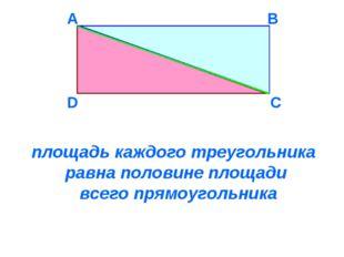 D A B C площадь каждого треугольника равна половине площади всего прямоугольн