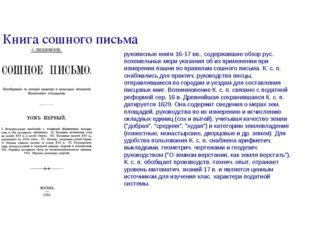 Книга сошного письма рукописные книги 16-17 вв., содержавшие обзор рус. позем