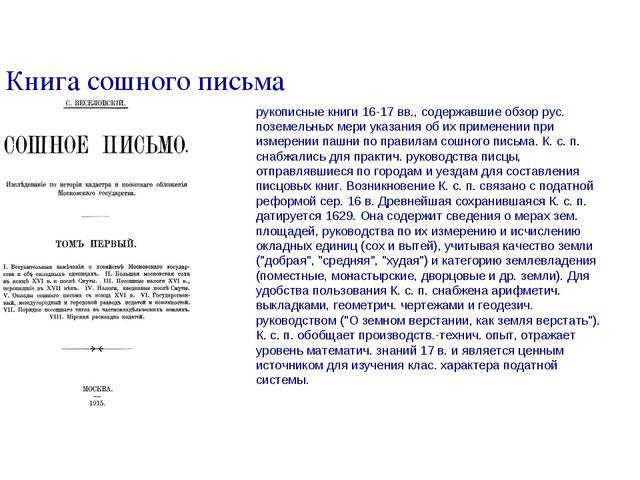Книга сошного письма рукописные книги 16-17 вв., содержавшие обзор рус. позем...