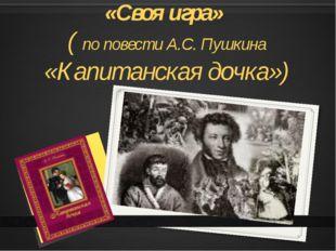 ИСТОРИЯ 10 Пушкин начинает изучать архивные материалы, обращается к разным ли