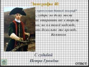 ответ Кто из героев 10 Родители Гринёва, Пётр Гринёв Кто из героев изображён