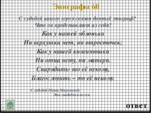 ответ Эпиграфы 20 К какой главе в качестве эпиграфа использованы слова стари