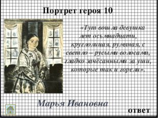 Портрет героя 10 ответ «Тут вошла девушка лет осьмнадцати, круглолицая, румян