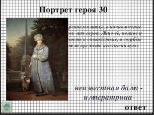 Иллюстрации 50 ответ Какой эпизод изображает иллюстрация? Гринёв у Пугачёва в