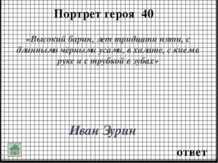 Иллюстрации 60 ответ Какой эпизод изображает иллюстрация? Казнь Пугачёва. « .