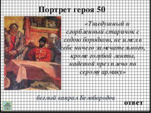 Кто из героев 50 ответ Кто из героев даёт совет Петру Гриневу отправить Марь