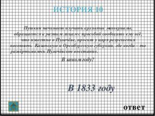 Под именем какого царя действовал Пугачёв, организовав народное восстание? от