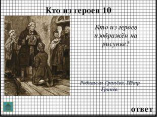ответ Портрет героя 50 беглый капрал Белобородов «Тщедушный и сгорбленный ст