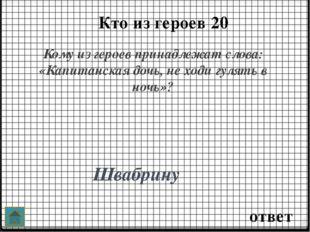 Портрет героя 60 ответ Афанасий Соколов, прозванный Хлопушей «Он был высоког