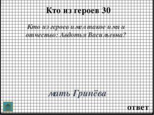 ответ Эпиграфы 50 В какой главе использован эпиграф, сочинённый Пушкиным и п