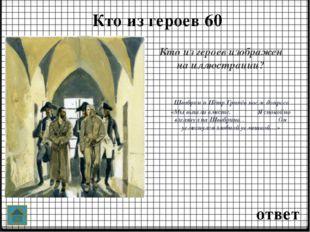 Письма 50 ответ Что хранят потомки Гринёва «за стеклом и в раме»? Оправдатель