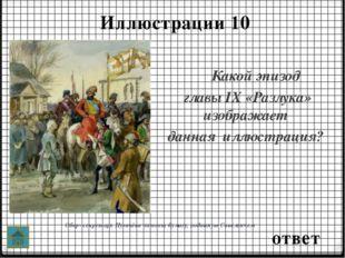 ответ Кто из героев 40 Кто из героев был назначен Пугачёвым комендантом в Бе
